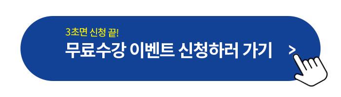 10/20 대비 삼성 GSAT인강 전강의 무료배포, 해커스 베스트셀러 1위 교재로 삼성 취업 완벽대비!