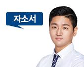 [공기업]자소서