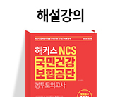 [공기업]공기업/NCS